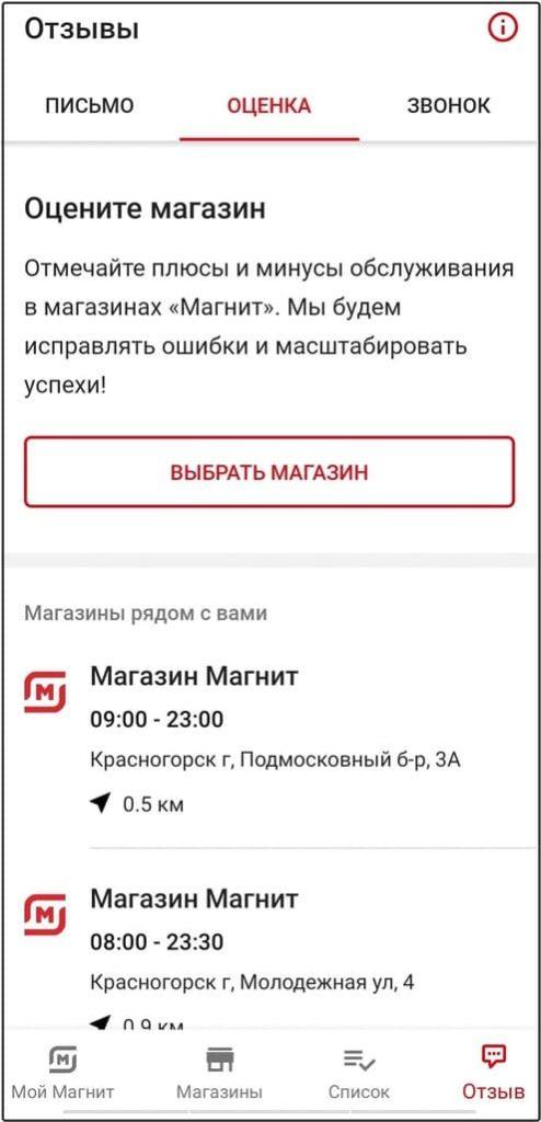 Скачать мобильное приложение магазина Магнит и получить бонусы