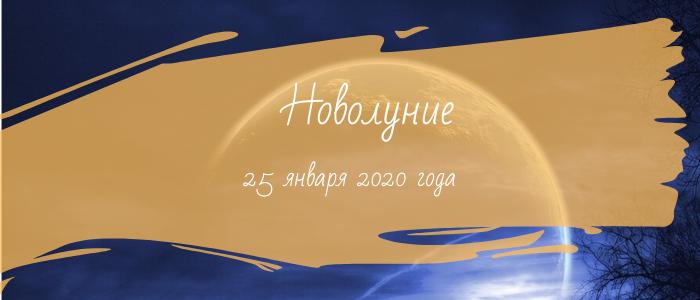 Новолуние в январе 2020 года: точная дата и рекомендации