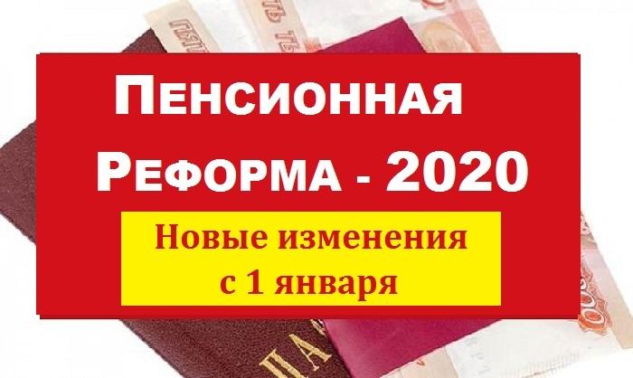 Пенсионная реформа 2020 в России последние новости