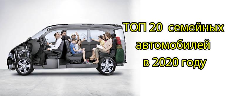 ТОП 20 семейных автомобилей в 2020 году