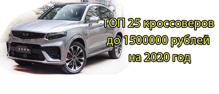 ТОП 25 лучших кроссоверов до 1500000 рублей: рейтинг на 2020 год