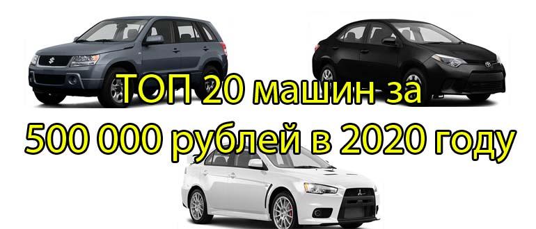 ТОП 20 машин за 500 000 рублей в 2020 году