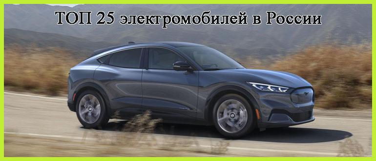 электромобили 2021