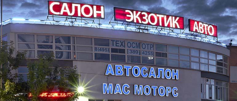 лучшие автосалоны москвы авто