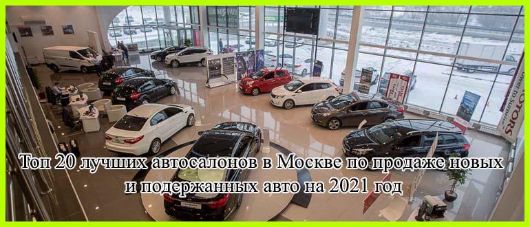 лучшие автосалоны москвы