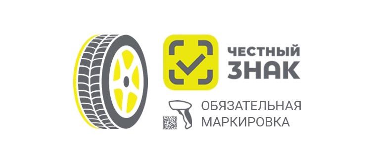 для маркировки автомобильных шин применяется единая система