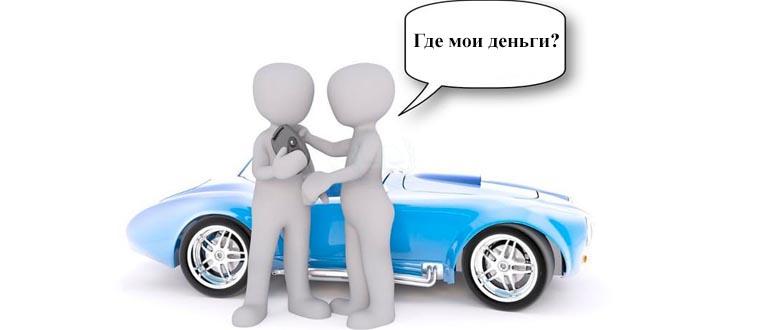 как продать машину по договору купли продажи