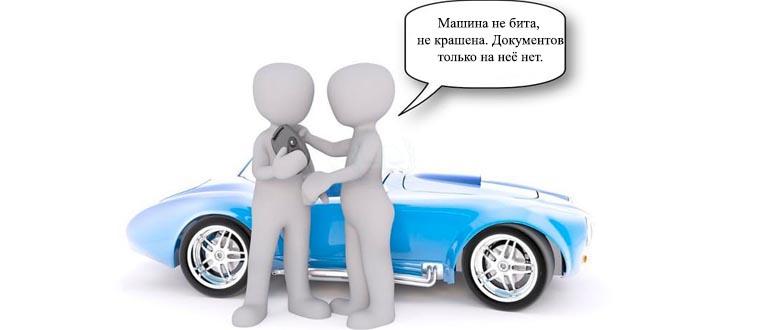 как продавать машину деньги