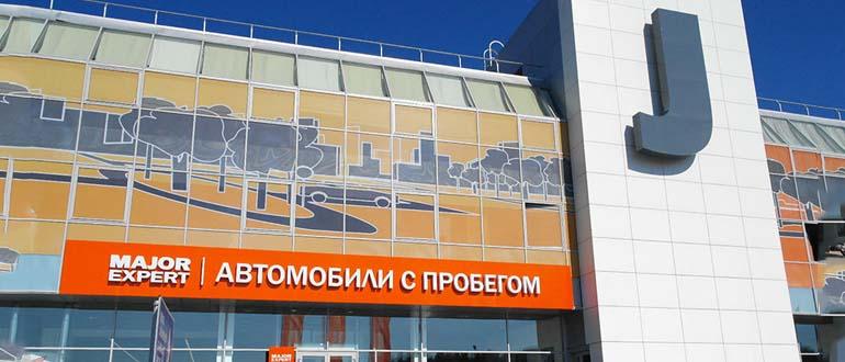 самый лучший автосалон в москве