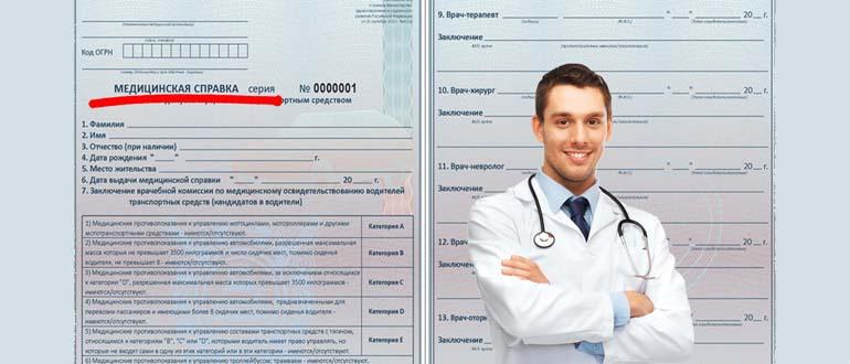 медкомиссия водительская нарколог