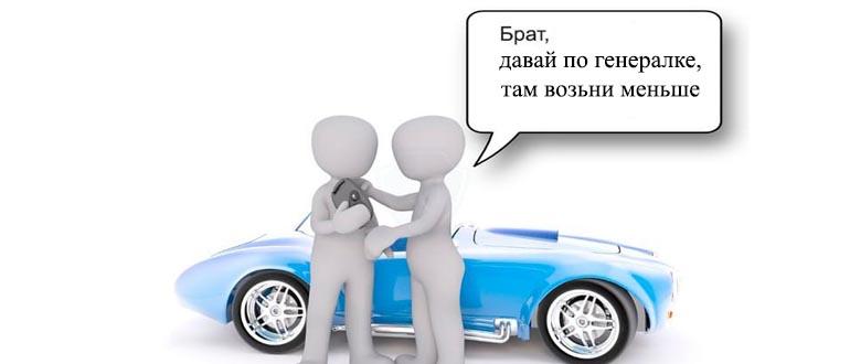 как продать машину онлайн