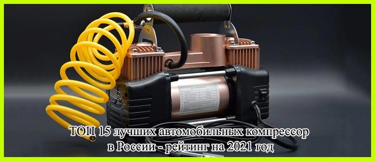 лучший автомобильный компрессор