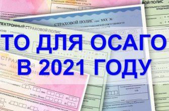 ТО для ОСАГО в 2021 году