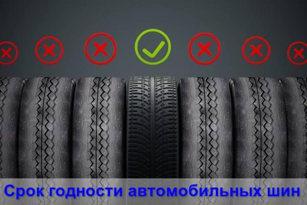 Какой срок годности у автомобильных шин