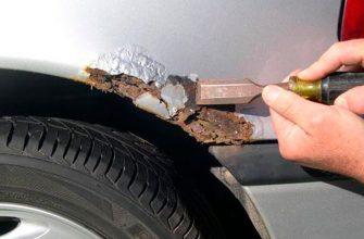 Чем обработать ржавчину на кузове автомобиля